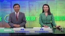 VOA卫视(2016年11月17日 美国观察)