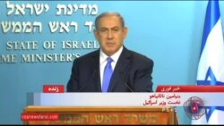 نتانیاهو: توافق هسته ای با ایران یک اشتباه تاریخی است