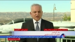 سام کرمانیان: باخبر شدن وزیر خارجه آمریکا از نظرات جامعه قدرتمند ایرانی آمریکاییها مهم است