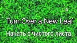 «Английский за минуту» - Turn Over a New Leaf - Начать с чистого листа
