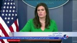 کاخ سفید: آمریکا درباره بحران کره شمالی با پیونگ یانگ گفت و گوی مستقیم نداشته است
