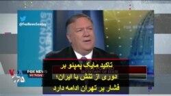 تاکید مایک پمپئو بر دوری از تنش با ایران؛ فشار بر تهران ادامه دارد