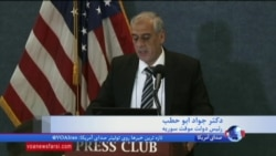 اعتراض رییس دولت موقت سوریه در تبعید به نقش ایران در حمایت از اسد