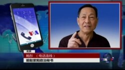 VOA连线鲍彤: 炎黄春秋遭整肃,中国知识界表达不满