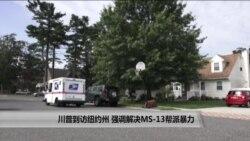 川普到访纽约州 强调解决MS-13帮派暴力