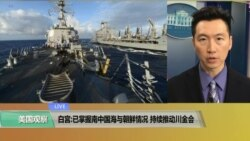 "VOA连线(黄耀毅):白宫:已掌握南中国海与朝鲜的情况,持续推动""川金会"""