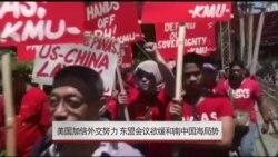 美国在东盟会上努力缓和南中国海局势