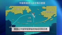 美国让中国军舰穿越领海或招致后患