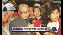 时事大家谈:热点评论:赵紫阳骨灰有望安放民间公墓