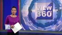 View 360 – بدھ 17 جنوری کا پروگرام