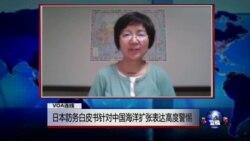 VOA连线:日本防务白皮书针对中国海洋扩张表达高度警惕