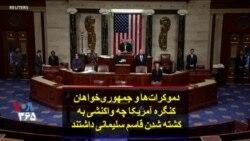 دموکراتها و جمهوریخواهان کنگره آمریکا چه واکنشی به کشته شدن قاسم سلیمانی داشتند
