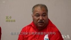中国与瑙鲁谁应该道歉?