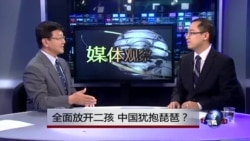媒体观察:全面放开二孩,中国犹抱琵琶?