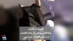 سپیده قلیان ساعاتی پس از حضور در اعتراضات مردمی دوباره بازداشت شد