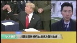VOA连线(黄耀毅 ):川普签国防授权法;是否派军舰访台?