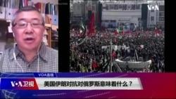 VOA连线(白桦):美国伊朗对抗对俄罗斯意味着什么?