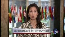 VOA卫视(2015年5月27日 第一小时节目)