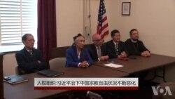 人权组织:习近平治下中国宗教自由状况不断恶化