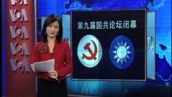 VOA连线:国共论坛闭幕,两党各有所图