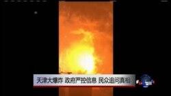 时事大家谈:天津大爆炸,政府严控信息,民众追问真相