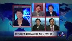 焦点对话:中国禁播美国电视剧,怕的是什么?