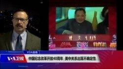 VOA连线(艾德):中国纪念改革开放40周年 美中关系出现不确定性