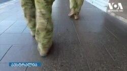 ავსტრალიაში სამეხედროები შეზღუდვების კონტროლში ჩაერთვნენ