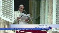 پاپ فرانسیس از رهبران جهان خواست در سوریه صلح برقرار کنند