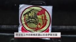 巴士拉工作坊维修武器以抗击伊斯兰国