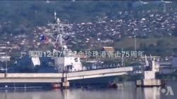 美国纪念珍珠港袭击75周年