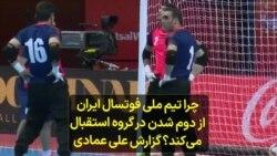 چرا تیم ملی فوتسال ایران از دوم شدن در گروه استقبال میکند؟ گزارش علی عمادی