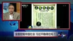 焦点对话:全面控制中国社会,习近平稳得住吗?
