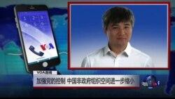 VOA连线陆军: 加强党的控制 中国非政府组织空间进一步缩小
