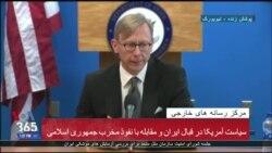 نسخه کامل نشست خبری برایان هوک بعد از جلسه شورای امنیت درباره جمهوری اسلامی