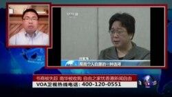 时事大家谈: 书商被失踪,南华被收购,自由之家忧香港新闻自由