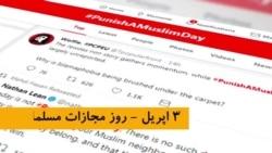 روز دوستی با مسلمانان