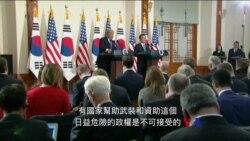 2017-11-07 美國之音視頻新聞: 川普訪韓 稱美時刻準備保衛本身與盟友 (粵語)