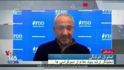 امانوئل اتولنگی: اصول سیاست خارجی آمریکا در قبال عربستان تغییر نمی کند