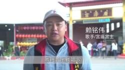 台湾宫庙歌唱大赛- 宗教信仰跟生活艺术的结合