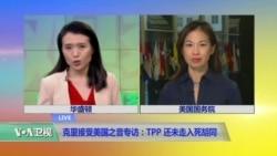 VOA连线:克里接受美国之音专访:TPP还未走进死胡同