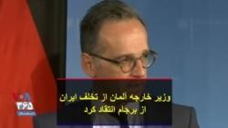 وزیر خارجه آلمان از تخلف ایران از برجام انتقاد کرد