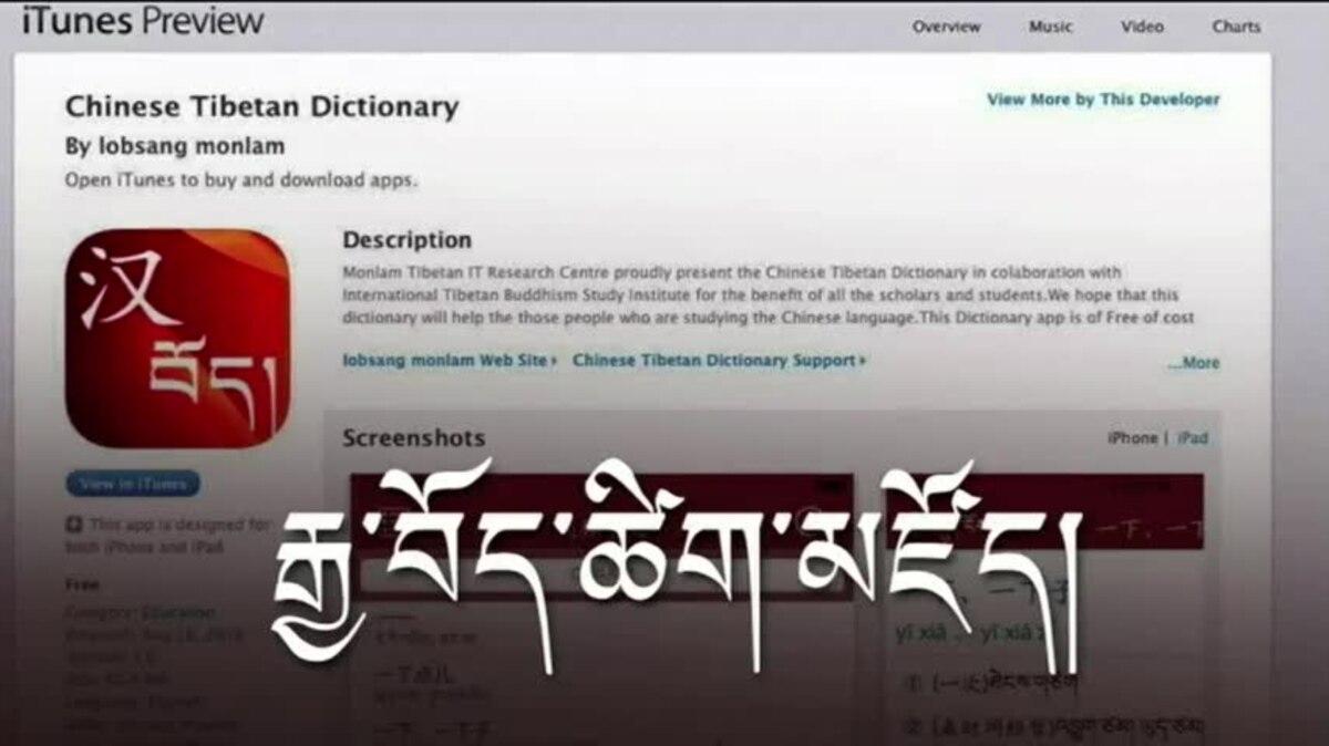 New Chinese-Tibetan Dictionary App