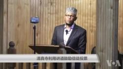 清真寺利用讲道鼓励信徒投票