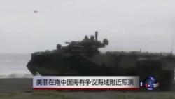 美菲在南中国海有争议海域附近军演