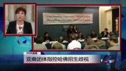 VOA连线:亚裔团体指控哈佛招生歧视