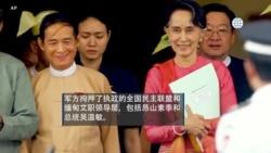 反映美国政府政策立场的视频社论:美国谴责缅甸军人政变
