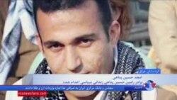 برادر رامین حسین پناهی: جامعه بین الملل اعدام مخالفین در ایران را محکوم کند