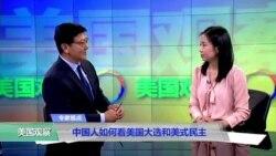 时事看台(王韦):中国人如何看美国大选和美式民主
