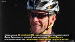 Как Лэнса Армстронга лишили титулов: четыре года спустя
